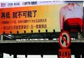 楼市10大情色广告 女人都脸红