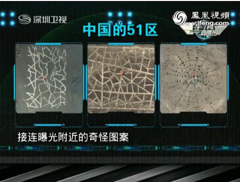 卫星惊曝:中国五十一区